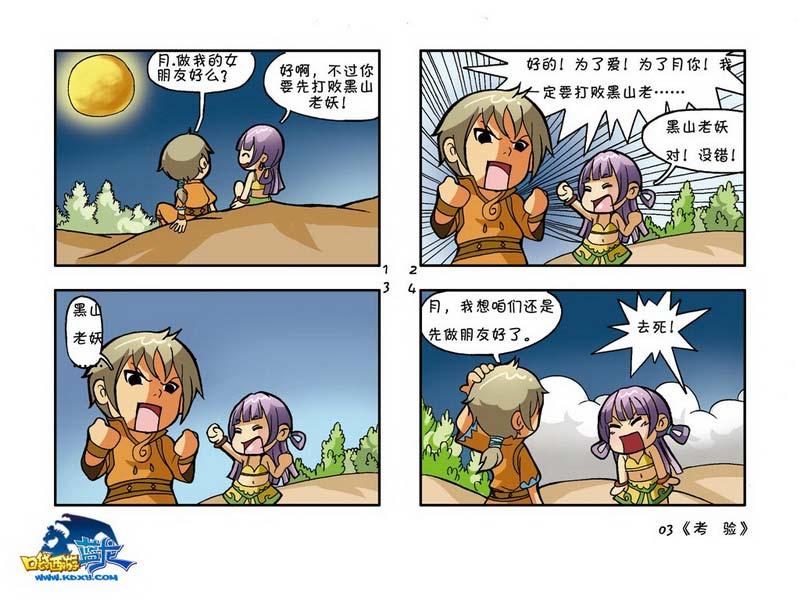 《口袋西游-蓝龙》超囧漫画讲述爆笑\小故事\