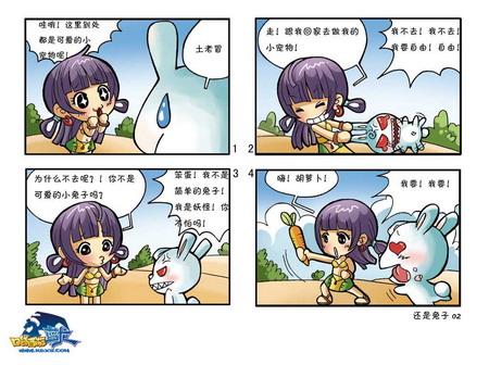 """《口袋西游-蓝龙》爆笑四格漫画:令人抓狂的""""合体"""""""